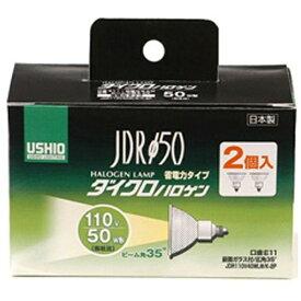 ウシオライティング USHIO LIGHTING JDR110V40WLW/K 電球 ダイクロハロゲン [E11 /電球色 /2個 /ハロゲン電球形][JDR110V40WLWK2P]