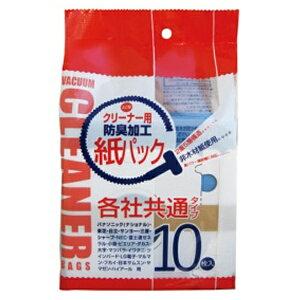 サンテック SUNTECH 【掃除機用紙パック】 (10枚入) 各社共通タイプ STD-10K[STD10K]