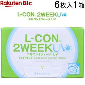 シンシア Sincere エルコン2ウィーク UV 6枚入[2週間使い捨て/コンタクトレンズ/2week/エルコン/エルコン2ウィークuv]【分納の場合有り】
