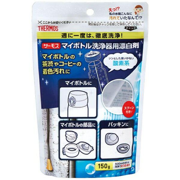 サーモス THERMOS マイボトル洗浄器用漂白剤 APB150