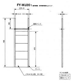 パナソニック Panasonic FY-WJ201 FY-20WF2専用補助サッシ[FYWJ201] panasonic