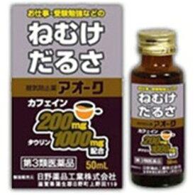 【第3類医薬品】 アオーク(AWOUK)(50mL×2本)〔眠気覚まし〕【wtmedi】大木製薬