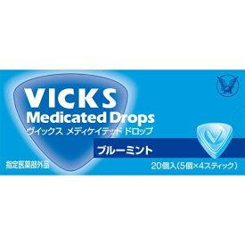 【wtmedi】VICKS(ヴィックス) メディケイテッド ドロップ ブルーミント(20粒)医薬部外品 〔うがい・トローチなど〕【代引きの場合】大型商品と同一注文不可・最短日配送大正製薬 Taisho