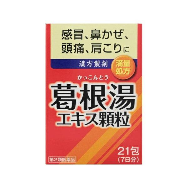 【第2類医薬品】 葛根湯エキス顆粒(21包)〔漢方薬〕井藤漢方製薬