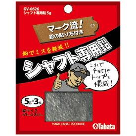 タバタ Tabata シャフト専用鉛 5g GV-0626[GV0626]