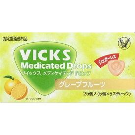 【wtmedi】VICKS(ヴィックス) メディケイテッド ドロップシュガーレス グレープフルーツ(25粒)医薬部外品 〔うがい・トローチなど〕【代引きの場合】大型商品と同一注文不可・最短日配送大正製薬 Taisho
