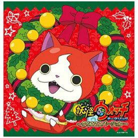 エイベックス・エンタテインメント Avex Entertainment (キッズ)/妖怪ウォッチ テーマソング 〜クリスマスバージョン〜 【CD】【発売日以降のお届けとなります】