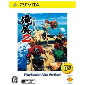 ソニーインタラクティブエンタテインメント Sony Interactive Entertainmen 俺の屍を越えてゆけ2 PlayStation Vita the Best【PS Vitaゲームソフト】