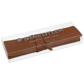 ステッドラー STAEDTLER [ペンケース] 牛革製 レザーペンケース キャメル 900 LC-CA