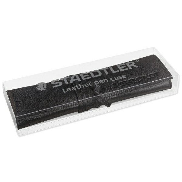 ステッドラー [ペンケース] 牛革製 レザーペンケース ブラック 900 LC-BK