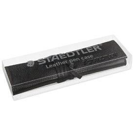ステッドラー STAEDTLER [ペンケース] 牛革製 レザーペンケース ブラック 900 LC-BK