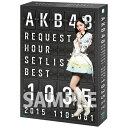 【送料無料】 エイベックスピクチャーズ AKB48/AKB48 リクエストアワーセットリストベスト1035 2015(110〜1ver.) スペシャルBOX 【...