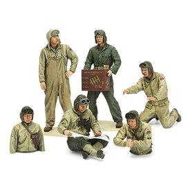 タミヤ TAMIYA 1/35 ミリタリーミニチュアシリーズ アメリカ戦車兵セット (ヨーロッパ戦線)【代金引換配送不可】