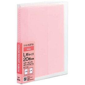 ナカバヤシ Nakabayashi カラーポケットアルバム L判20枚収納(ピンク)アカPCL20P