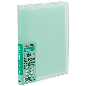 ナカバヤシ Nakabayashi カラーポケットアルバム L判20枚収納(グリーン)アカPCL20G