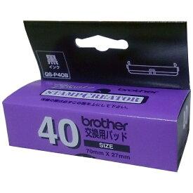 ブラザー brother スタンプクリエーター用スタンプ(グリップ+パッド)サイズ40 黒(70mm×27mm) QS-P40B[QSP40B]
