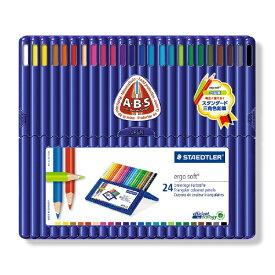 ステッドラー STAEDTLER [色鉛筆] ステッドラー エルゴソフト 色鉛筆 24色セット 157 SB24
