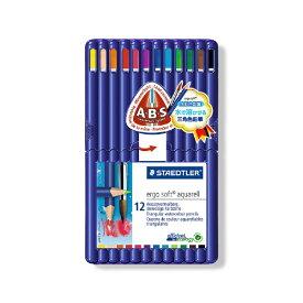 ステッドラー STAEDTLER [水彩色鉛筆] ステッドラー エルゴソフト アクェレル 水彩色鉛筆 12色セット 156 SB12