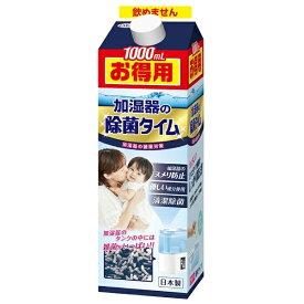 UYEKI ウエキ 除菌タイム 加湿器用 液体タイプ 1000ml【rb_pcp】
