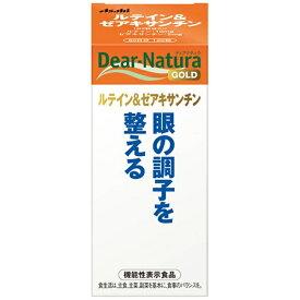 アサヒグループ食品 Asahi Group Foods Dear-Natura(ディアナチュラ)ディアナチュラゴールド ルテイン&ゼアキサンチン 60日分 120粒〔機能性表示食品〕【wtcool】