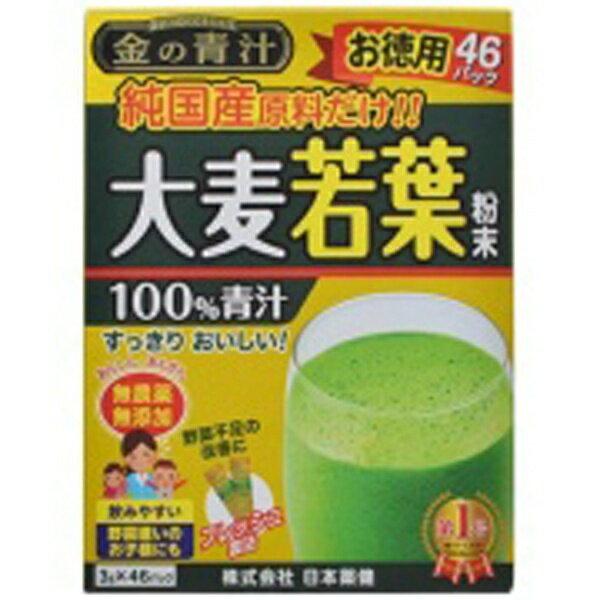 日本薬健 金の青汁純国産大麦若葉(46包)【代引きの場合】大型商品と同一注文不可・最短日配送