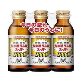 【wtmedi】リポビタンDスーパー(100mL×3本)【医薬部外品】【代引きの場合】大型商品と同一注文不可・最短日配送大正製薬 Taisho