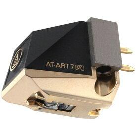 オーディオテクニカ audio-technica MC型ステレオカートリッジ[ATART7]