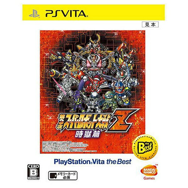 バンダイナムコエンターテインメント 第3次スーパーロボット大戦Z 時獄篇 PlayStation Vita the Best【PS Vitaゲームソフト】