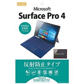 レイアウト rayout Surface Pro 4用 反射防止タイプ/反射防止・防指紋フィルム 1枚入 RT-SPRO4F/B1[RTSPRO4FB1]