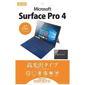 レイアウト rayout Surface Pro 4用 高光沢タイプ/光沢・防指紋フィルム 1枚入 RT-SPRO4F/A1[RTSPRO4FA1]