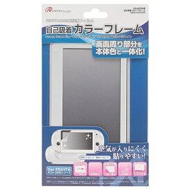 アンサー Answer PS Vita2000用保護フィルム 自己吸着カラーフレーム ホワイト【PSV(PCH-2000)】