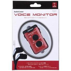 オーム電機 OHM ELECTRIC ボイスモニター 集音器 AudioComm MHA-001K[MHA001K]