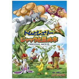 ワーナー ブラザース トムとジェリー ジャックと豆の木 【DVD】