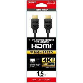 BUFFALO バッファロー BSHD2N15BK HDMIケーブル ブラック [1.5m /HDMI⇔HDMI /スタンダードタイプ /イーサネット対応]