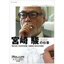 NHKエンタープライズ nep プロフェッショナル 仕事の流儀 特別編 宮崎駿の仕事 「風立ちぬ」1000日の記録/引退宣言 …