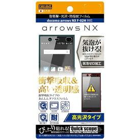 レイアウト rayout arrows NX F-02H用 高光沢タイプ/耐衝撃・光沢・防指紋フィルム 1枚入 RT-ARH2F/DA