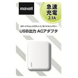 マクセル Maxell スマホ用USB充電コンセントアダプタ MACA-T01WH ホワイト