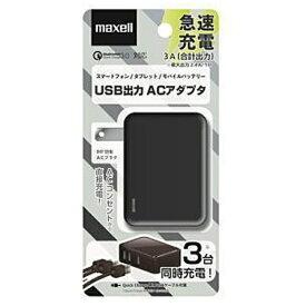マクセル Maxell スマホ用USB充電コンセントアダプタ MACA-T03BK ブラック