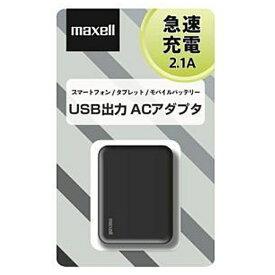 マクセル Maxell スマホ用USB充電コンセントアダプタ MACA-T01BK ブラック