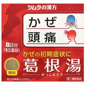 【第2類医薬品】 ツムラ漢方葛根湯エキス顆粒A(16包)〔漢方薬〕【wtmedi】ツムラ tsumura