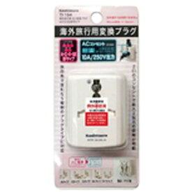 樫村 KASHIMURA 海外旅行用 2口変換プラグ (A/C/O/SE/BFタイプ) TI-164