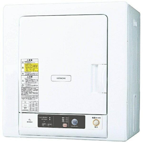 【送料無料】 日立 HITACHI DE-N40WX 衣類乾燥機 ピュアホワイト(W) [乾燥容量4.0kg][DEN40WX]