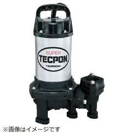 寺田ポンプ製作所 TERADA PUMP 汚物混入水用水中ポンプ 非自動 60Hz PX150《※画像はイメージです。実際の商品とは異なります》