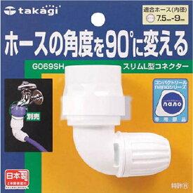 タカギ takagi スリムL型コネクター G069SH