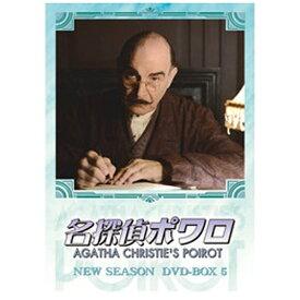 ハピネット Happinet 名探偵ポワロ NEW SEASON DVD-BOX 5 【DVD】