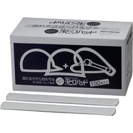 日本バイリーン Japan Vilene Company 汗とりパッド ヘルメット用 弱粘着タイプ AP001 (1箱100本)