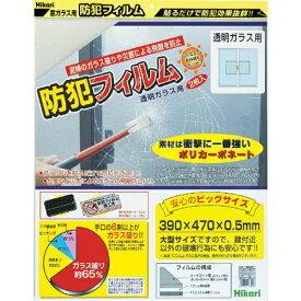 光 HIKARI 防犯フィルム 透明用2p W390×H470 BGF4739 (1パック2枚)