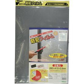 光 HIKARI 防犯フィルム 透明用2p W280×H410 BGF4229 (1パック2枚)