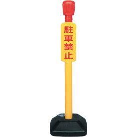 ミツギロン MITSUGIRON 駐車禁止灯 (駐禁灯) 1000×300×300 CHKN