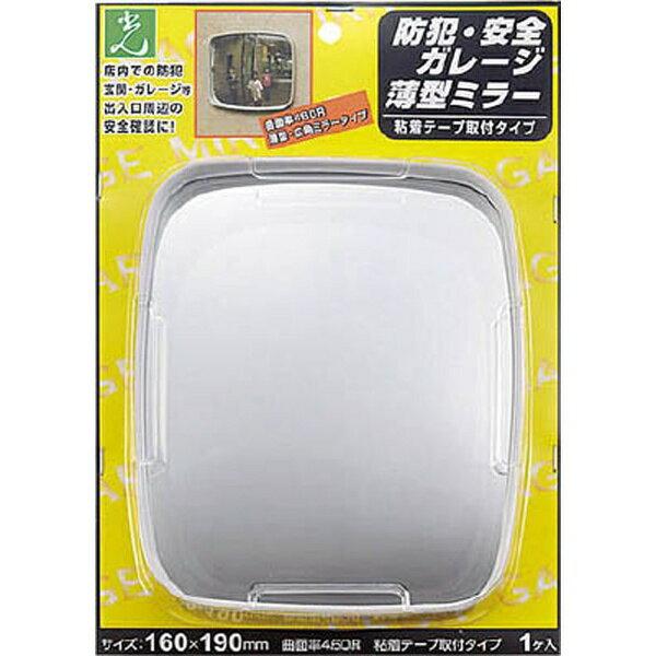 光 ガレージミラー 薄型粘着テープ取付タイプ GMT1916